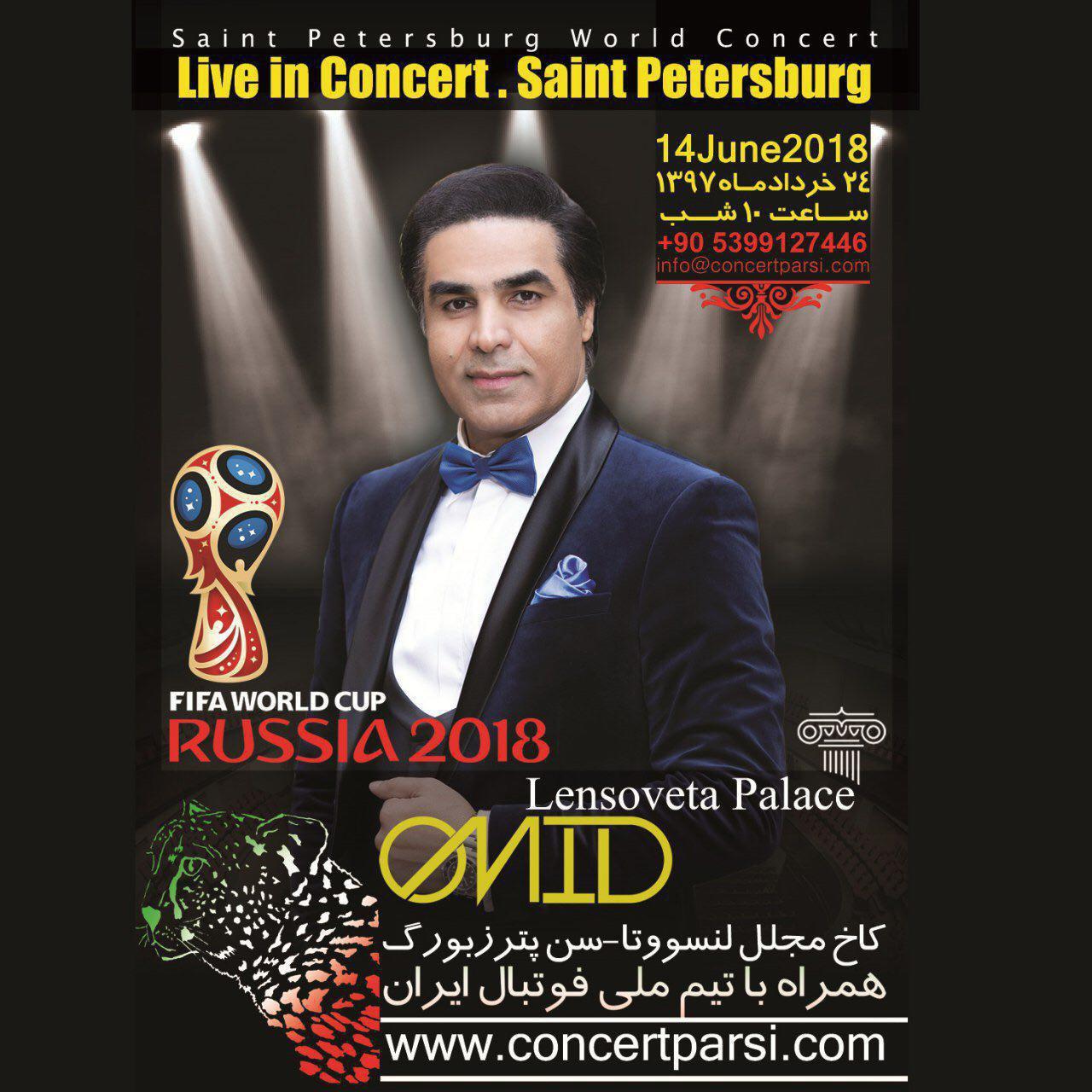 19:00. Концерт. ОМИД (Иран)