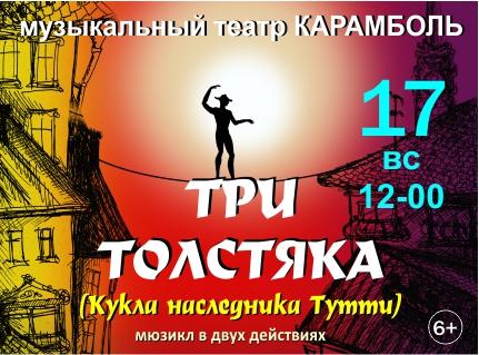 12:00. Детский спектакль ТРИ ТОЛСТЯКА.