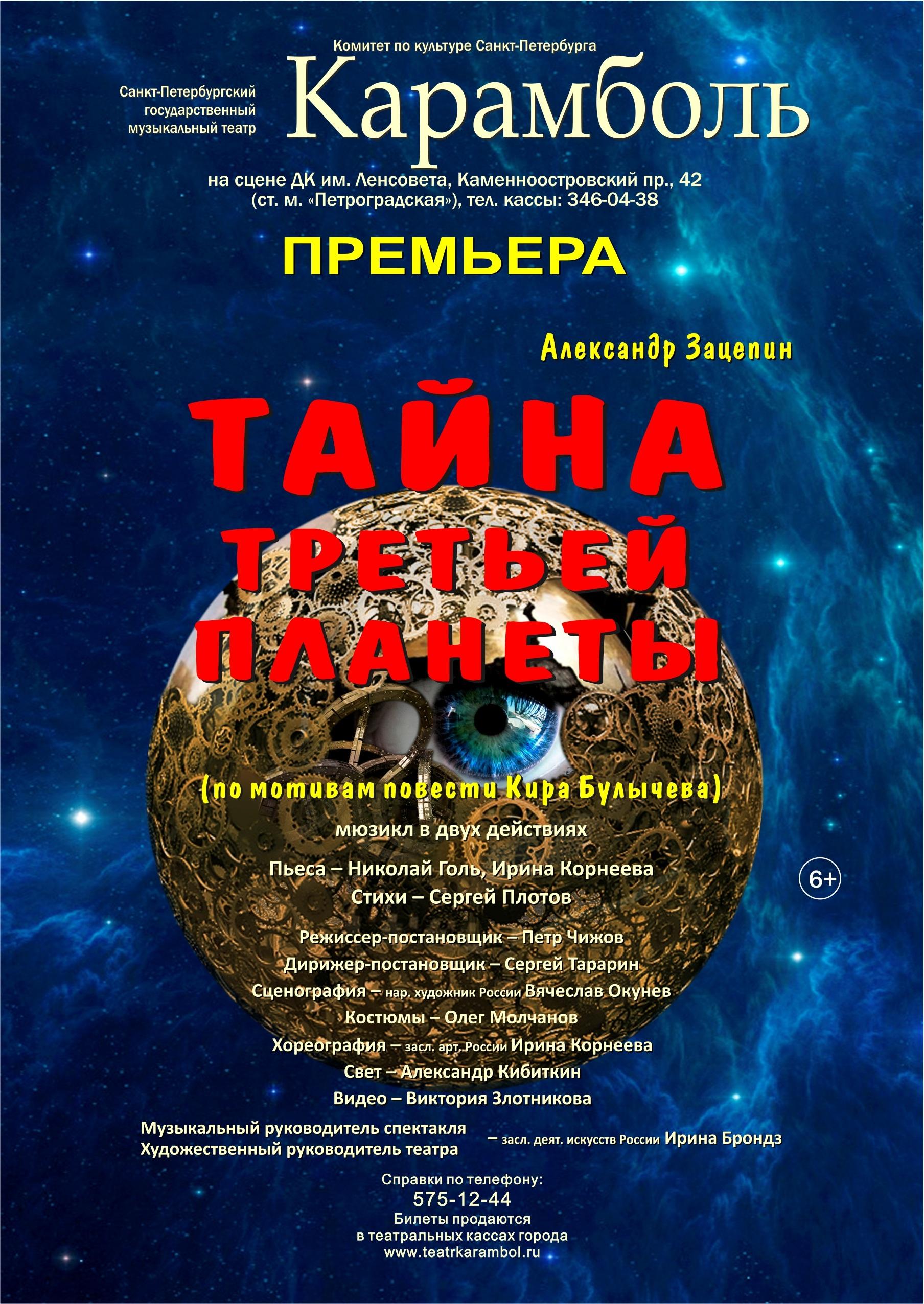 Афиша театров петербурга на апрель 2017 билеты на концерт большой театр
